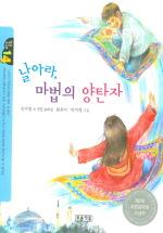 날아라 마법의 양탄자 (작은도서관 14)