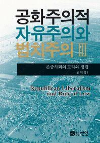 공화주의적 자유주의와 법치주의. 3: 존중사회의 도래와 정립