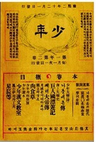 소년잡지 제2호(1908)(복제(영인)본)