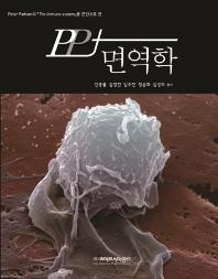 PP+ 면역학