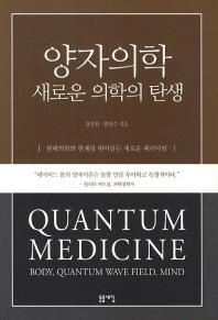 양자의학 새로운 의학의 탄생