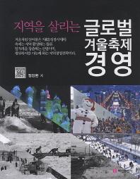 지역을 살리는 글로벌 겨울축제 경영