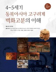 4~5세기 동북아시아 고구려계 벽화고분의 이해