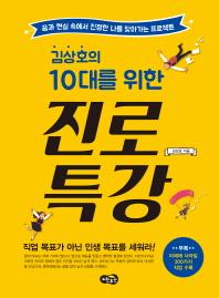 김상호의 10대를 위한 진로 특강 : 꿈과 현실 속에서 진정한 나를 찾아가는 프로젝트