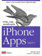 HTML CSS JAVASCRIPT로 IPHONE APPS 개발하기