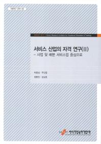 서비스 산업의 자격 연구. 2