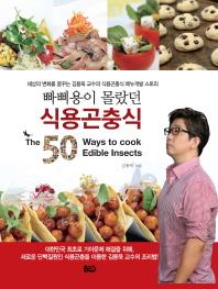 빠삐용이 몰랐던 식용곤충식(The 50 Way to cook Edible Insects)
