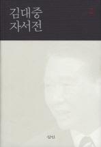김대중 자서전. 2