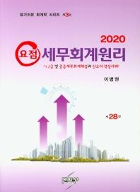 요점 세무회계원리(2020)