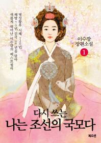 다시 쓰는 나는 조선의 국모다. 1