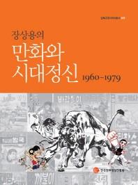 장상용의 만화와 시대정신(1960-1979)