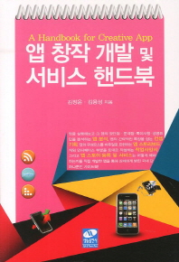 앱 창작 개발 및 서비스 핸드북