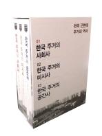 한국 근현대 주거의 역사 세트
