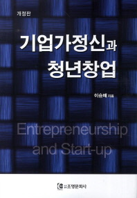 기업가정신과 청년창업