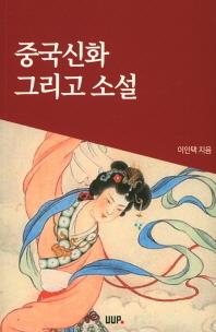 중국신화 그리고 소설