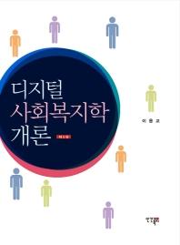 디지털 사회복지학개론