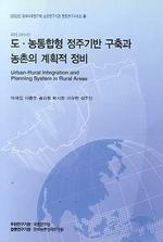도.농통합형 정주기반 구축과 농촌의 계획적 정비