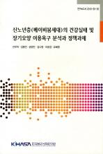 신노년층(베이비붐세대)의 건강실태 및 장기용양 이용욕구 분석과정책과제