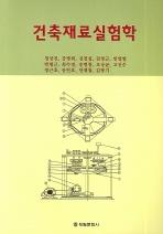 건축재료실험학