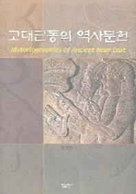 고대근동의 역사문헌