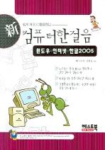 신 컴퓨터한걸음(윈도우 인터넷 한글2005)
