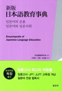 일본어교육사전: 일본어의 운용 일본어와 일본사회(신판)