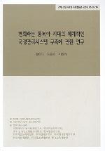 변화하는 동북아 시대의 체계적인 국경관리시스템 구축에 관한