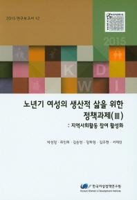 노년기 여성의 생산적 삶을 위한 정책과제(III): 지역사회활동 참여 활성화