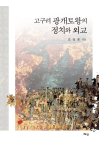고구려 광개토왕의 정치와 외교