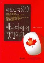 대한민국 3040 캐나다에서 창업하기