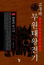 고구려 무원태왕전기. 2