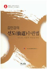 김인강의 선도수련법