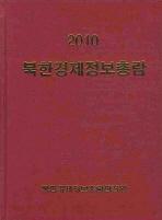 북한경제정보총람. 2010