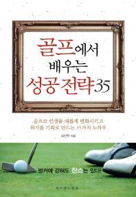 골프에서 배우는 성공 전략 35
