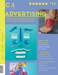 CA 컬렉션 Vol. 12 : 광고(Advertising)