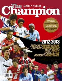 더 챔피언(2012 2013) 유럽축구 가이드북