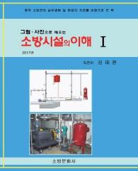 그림 사진으로 배우는 소방시설의 이해. 1(2017)
