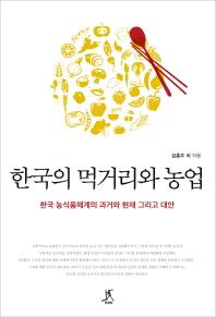 한국의 먹거리와 농업