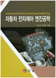 자동차 전자제어 엔진공학