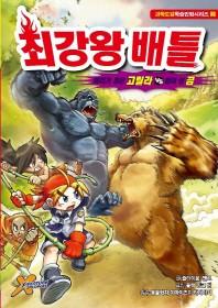 최강왕 배틀. 2: 머리가 좋은 고릴라 VS 힘이 센 곰