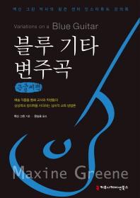 블루 기타 변주곡(큰글씨책)