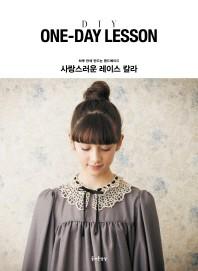 사랑스러운 레이스 칼라(One-Day Lesson)