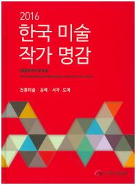 한국 미술 작가 명감: 전통미술 공예 서각 도예(2016)