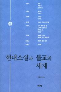 현대소설과 불교의 세계