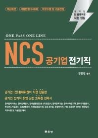 One Pass One Line NCS 공기업 전기직