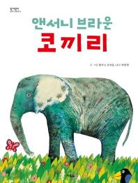 앤서니 브라운 코끼리