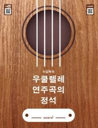 이감독의 우쿨렐레 연주곡의 정석