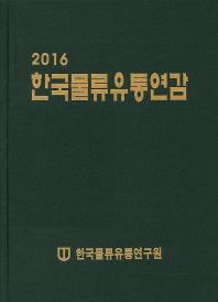 한국물류유통연감(2016)