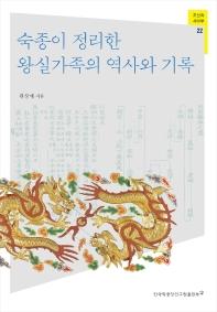 숙종이 정리한 왕실가족의 역사와 기록