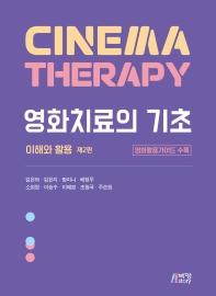 영화치료의 기초: 이해와 활용